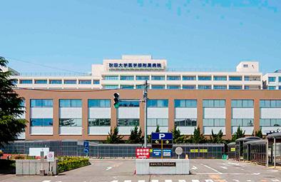 秋田大学医学部附属病院|フォーラム国立大学病院