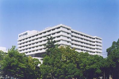 神戸大学医学部附属病院|フォーラム国立大学病院