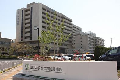 山口大学医学部附属病院|フォーラム国立大学病院